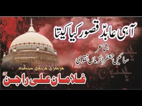 1 - Aahi Abid a.s Qasoor Kya Keta | Matmi Dasta Ali Rajan Sarkar r.a | Nohay 2016-17 |