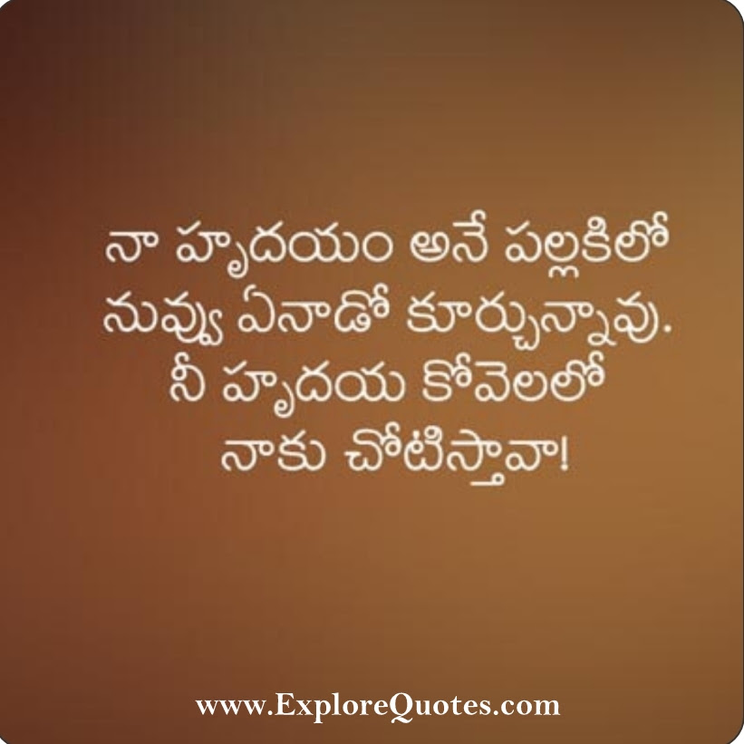 Top 100+ Wife And Husband Quotes In Telugu