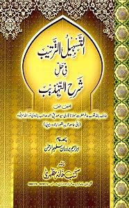 Al Tasheel ut Tarteeb Urdu Sharh Sharh ut Tahzeeb