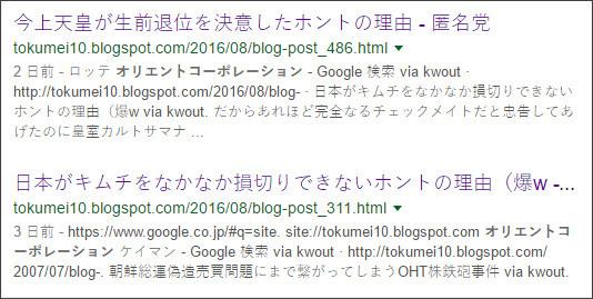 https://www.google.co.jp/#q=site://tokumei10.blogspot.com+%E3%82%AA%E3%83%AA%E3%82%A8%E3%83%B3%E3%83%88%E3%82%B3%E3%83%BC%E3%83%9D%E3%83%AC%E3%83%BC%E3%82%B7%E3%83%A7%E3%83%B3&tbs=qdr:w