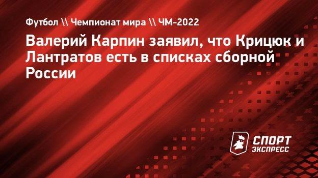 Валерий Карпин заявил, что Крицюк иЛантратов есть всписках сборной России