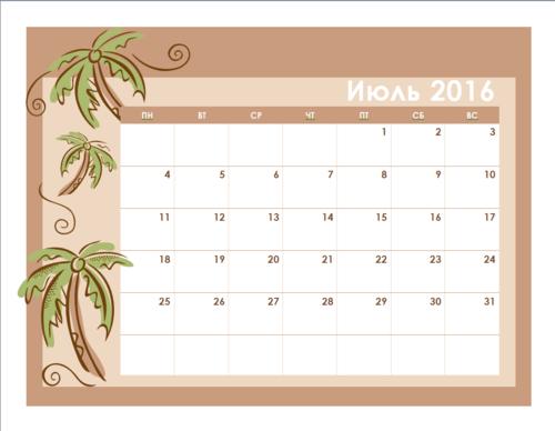 июль 2016 цветной календарь