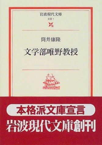 筒井康隆『文学部唯野教授』