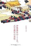 伊勢神宮のこころ、式年遷宮の意味