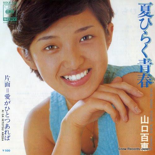 YAMAGUCHI, MOMOE natsu hiraku seishun
