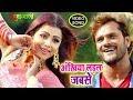 Bhojpuri HD Video Song: Ankhiya Ladal Jabse {Raja Jani} Khesari Lal Yadav, Priti Biswas
