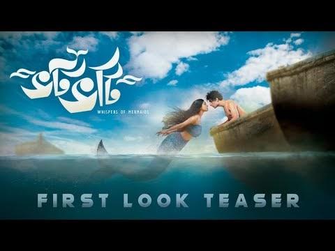 Bhotbhoti Bengali Movie Teaser