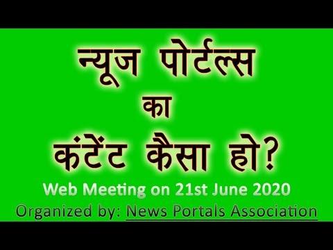 न्यूज पोर्टल्स का कंटेंट कैसा हो? Web Meeting on 21st June 2020