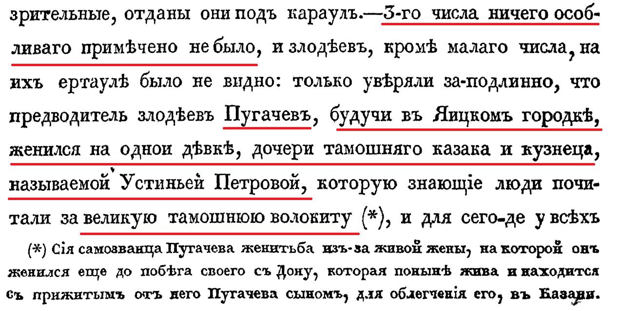 часть 2 стр 256  Устинья Петровна волокита