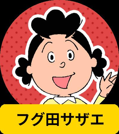キャラクター紹介サザエさん一家 サザエさん 公式