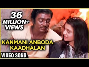 ▷Kanmani Anbodu Song Lyrics【Tamil + English】Language