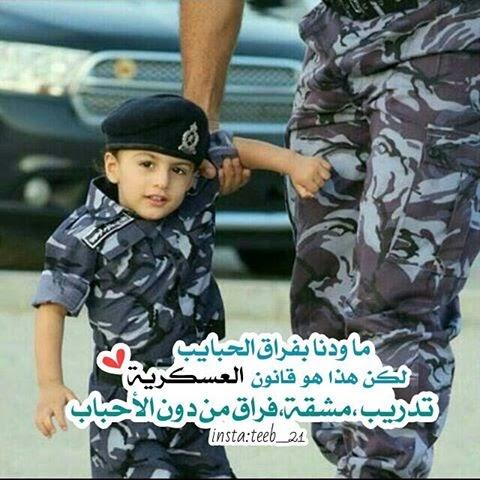 حبيبي عسكري عشق صوري Makusia Images