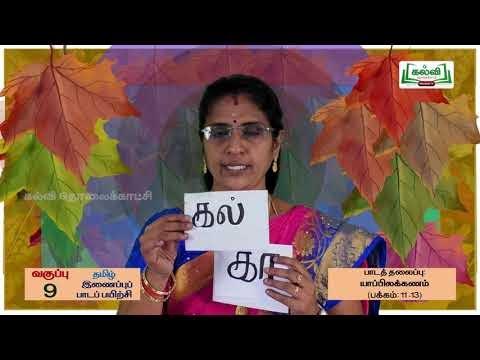 9th Tamil Bridge Course யாப்பிலக்கணம், அணி நாள் 5, 6 Kalvi TV