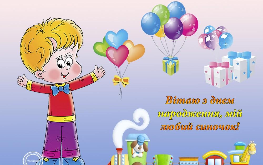 Картинки с днем народження сина