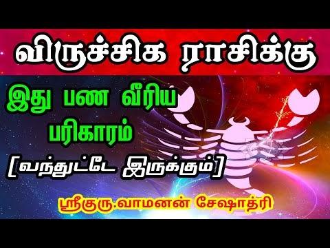 விருச்சிகராசி பணம் பெருக பரிகாரம் | VAMANAN SESHADRI TIPS#Viruchigam#Pan...