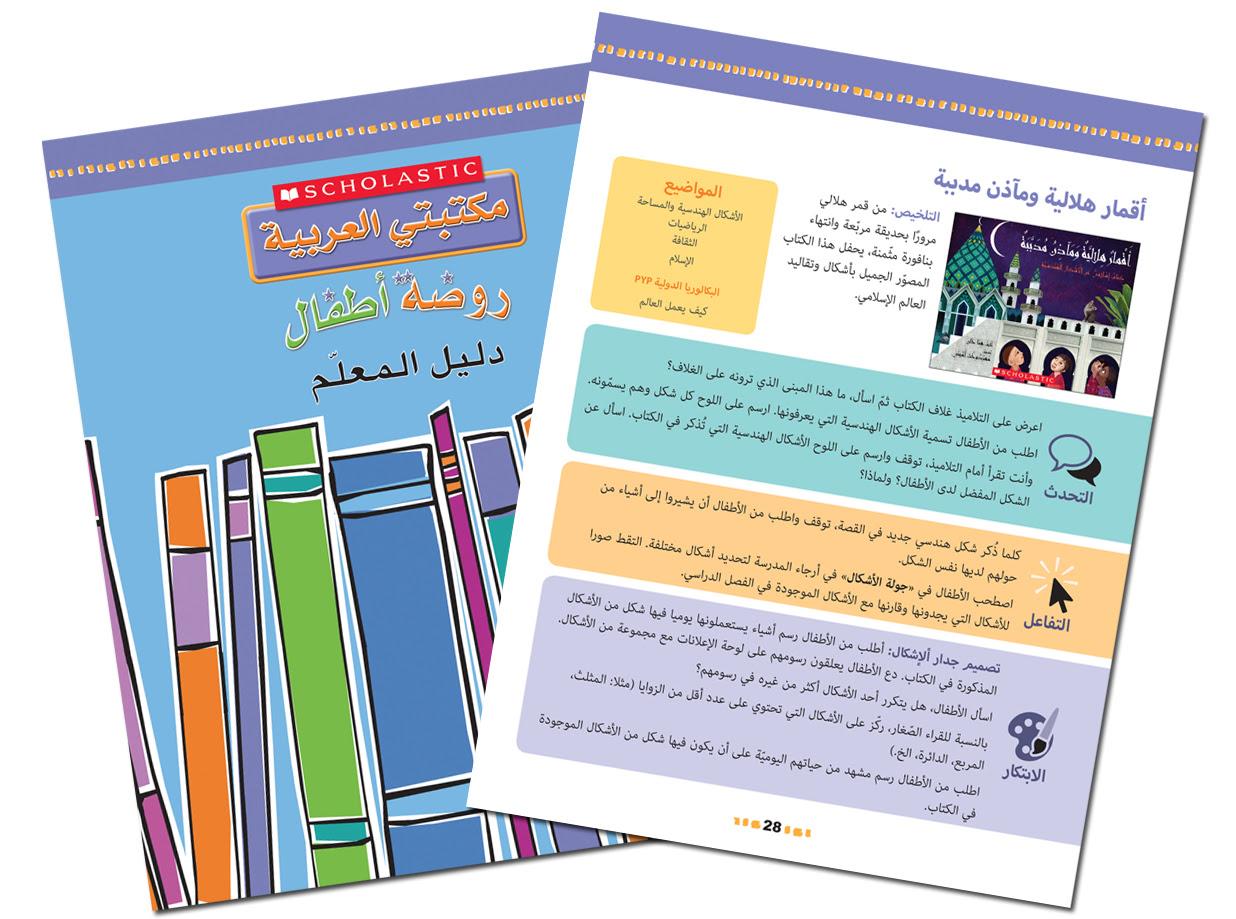 My Arabic Library Teacher Guide Scholastic International