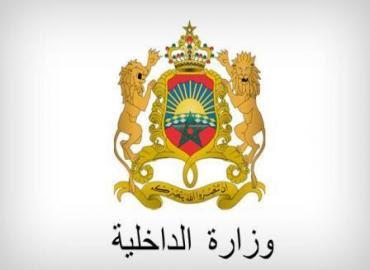 """Résultat de recherche d'images pour """"المملكة المغربية وزارة الداخلية"""""""