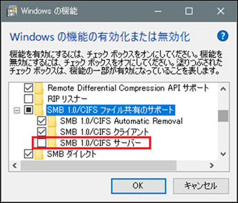 a00018_Windwos10でSMB1.0でファイル共有する方法_10
