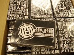 好人卡拆箱照(3)