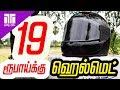 Easy Buy 19 Rupees Helmet | Review | Unboxing  tamil today