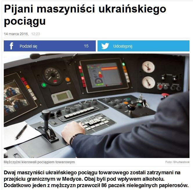 В Польше задержали украинских машинистов за управление поездом в нетрезвом состоянии
