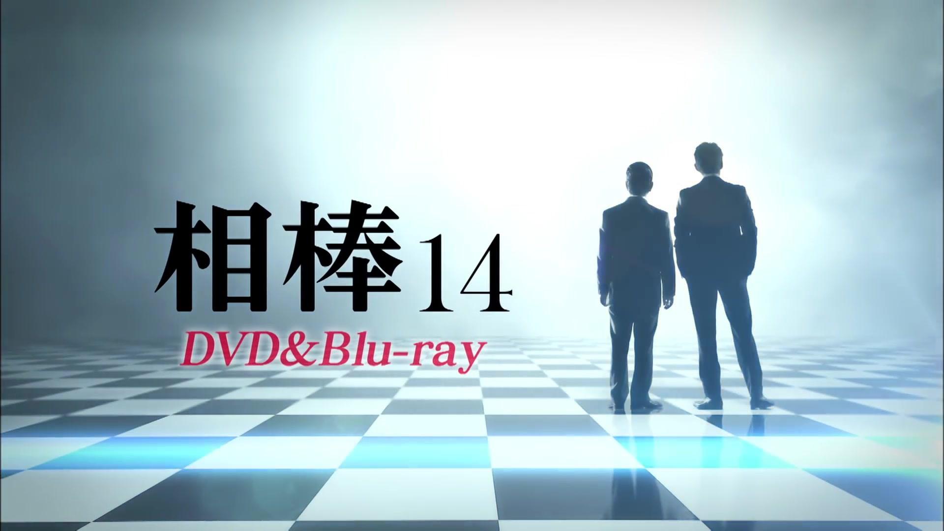 相棒season 14 Dvd发售预告 哔哩哔哩 つロ干杯 Bilibili