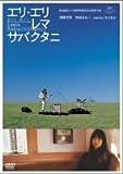 エリ・エリ・レマ・サバクタニ 通常版 [DVD]