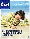Cut (カット) 2009年 09月号 [雑誌]