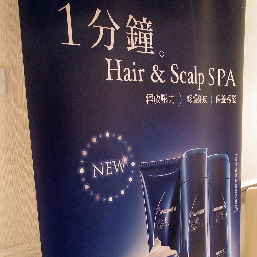 head & shoulder hair & scalp spa
