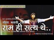 विश्व ने राम को जाने क्या क्या कहा....सीता कहती रही राम ही सत्य थे..: Kavi Sandeep Dwivedi Poem