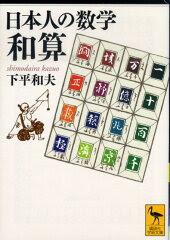 【送料無料】日本人の数学和算