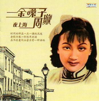 Zhou Xian