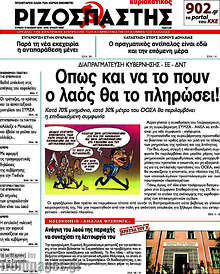 Εφημερίδα Ριζοσπάστης -