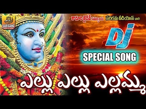 Ellu Ellu Yellamma Dj Song | 2020 Yellamma Dj Songs | Renuka Yellamma Songs | Yellamma Charitra Song