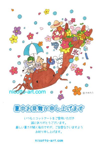 特殊 暑中見舞い 幼稚園 イラスト 1万 お気に入りの壁紙