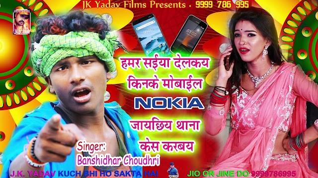 Jaai Chhi Thana Kesh Karabai - Bansidhar Chaudhary Lyrics