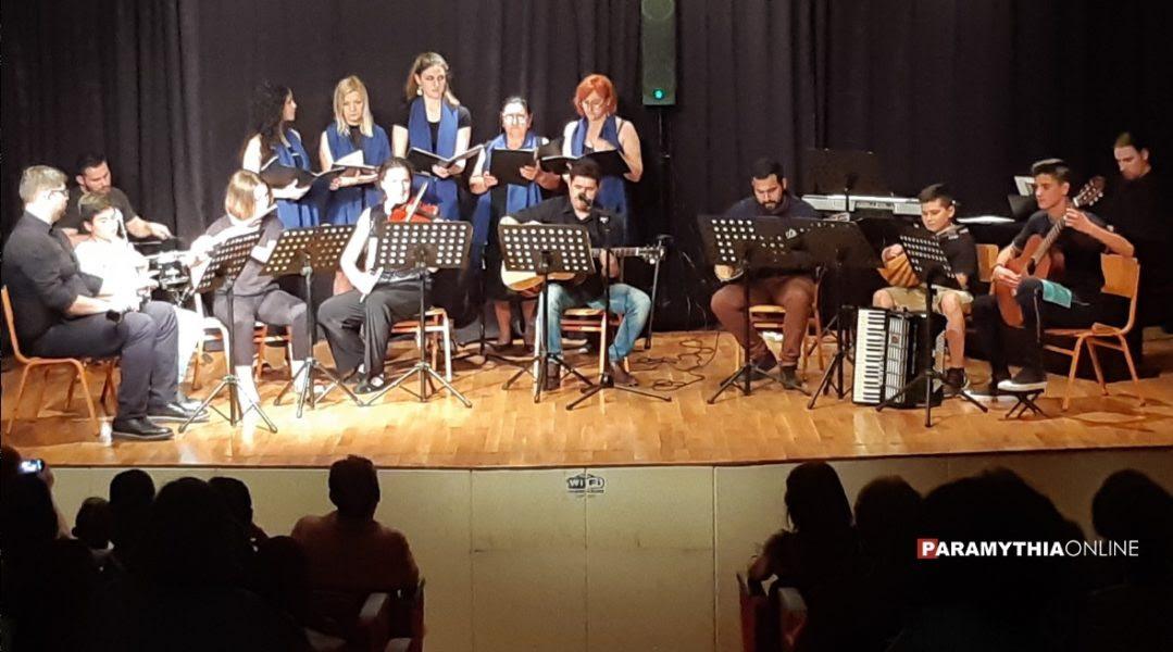 Θεσπρωτία: Η καλοκαιρινή συναυλία του ωδείου του ΦΟΠ στο Θέατρο Καρκαμίσι