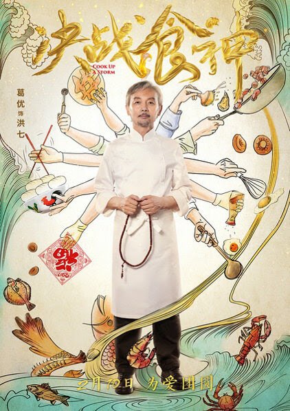 Photos from Cook Up a Storm (2017) - Movie Poster - 19 ...