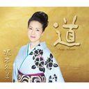 Michi -30th Anniversary All Time Best- / Fuyumi Sakamoto
