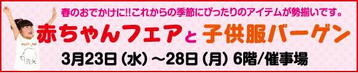 h280322aka_ban2.jpg