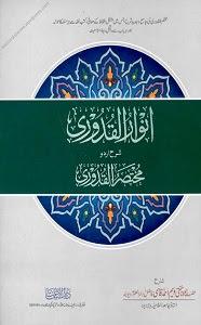 Anwaar Ul Quduri Urdu Sharh Mukhtasar Ul Quduri