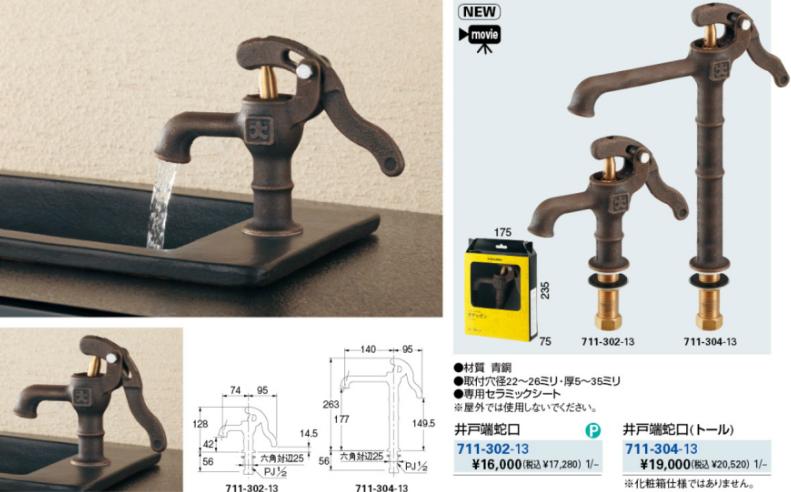 kakudai water faucet 10