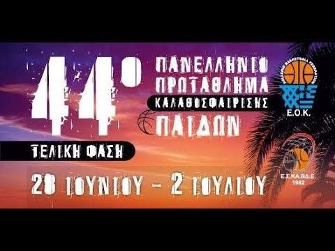Τα παιχνίδια της τρίτης μέρας για το Πανελλήνιο Παίδων, ζωντανά μετά τις 15:00 από το Μεσολόγγι
