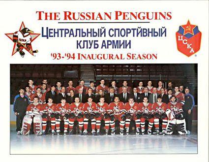 photo 1993-94RussianPenguinsteam.jpg