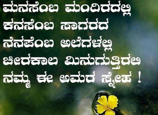 Whatsapp Status Online Message In Kannada Language