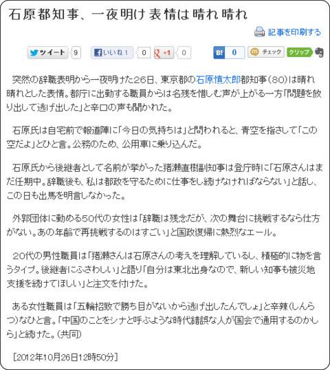 http://www.nikkansports.com/general/news/f-gn-tp3-20121026-1037992.html