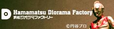 浜松ジオラマファクトリー