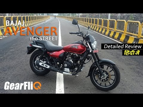Bajaj Avenger 160 Street – Detailed Review | GearFliQ
