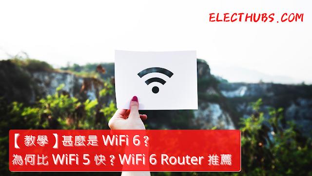 【詳細講解 WiFi 6 是什麼】點解快過 WiFi 5、最新 WiFi 6 路由器 Router 推介!