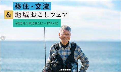 http://chihou-iju.jp/